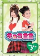 【送料無料】 チョコミミ DVD-BOX 2 【DVD】
