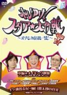 【送料無料】 ホレゆけ!スタア☆大作戦~まりもみ危機一髪!~ SECRET FILE III 【DVD】