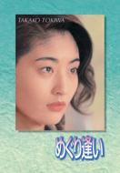【送料無料】 めぐり逢い DVD-BOX 【DVD】