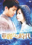 【送料無料】 華麗なる時代 DVD-BOX 2 【DVD】