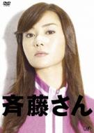 【送料無料】 斉藤さん DVD-BOX 【DVD】