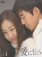 【送料無料】 愛に狂う: BOX1 【DVD】