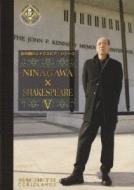 【送料無料】 彩の国シェイクスピア・シリーズ NINAGAWA×SHAKESPEARE DVD-BOX V (「マクベス」 / 「コリオレイナス」) 【DVD】