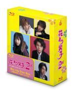 【送料無料】 花より男子2(リターンズ) Blu-ray Disc Box 【BLU-RAY DISC】