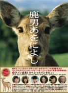 【送料無料】 鹿男あをによし DVD-BOX ディレクターズ・カット完全版 【DVD】