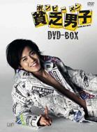 超熱 【送料無料】 貧乏男子【送料無料】 貧乏男子 DVD-BOX DVD-BOX【DVD】, オートストック autostock:5eded665 --- tringlobal.org