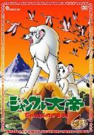 【送料無料】 ジャングル大帝 - Complete BOX 【DVD】