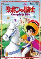 【送料無料】 リボンの騎士 Complete BOX 【DVD】