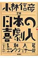 【送料無料】 定本 日本の喜劇人 / 小林信彦 コバヤシノブヒコ 【本】