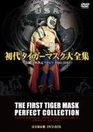 【送料無料】 初代タイガーマスク大全集 ~奇跡の四次元プロレス1981-1983~完全保存版DVDBOX 【DVD】