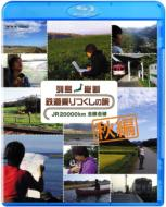 【送料無料】 列島縦断 鉄道乗りつくしの旅 JR20, 000km 全線走破 秋編 【BLU-RAY DISC】