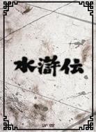 【送料無料】 水滸伝 DVD-BOX 【DVD】