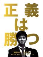 【送料無料】 正義は勝つ DVD-BOX 【DVD】