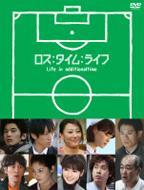 【送料無料】 ロス: タイム: ライフ: Life in additionaltime DVD BOX 【DVD】