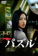 【送料無料】 パズル DVD-BOX 【DVD】