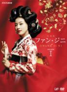【送料無料】 ファン・ジニ 完全版 DVD-BOX I 【DVD】