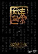 【送料無料】 始皇帝烈伝 ファーストエンペラー DVD-BOX I 【DVD】