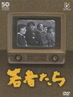 【送料無料】 フジテレビ開局50周年記念: 若者たち DVD-BOX 【DVD】