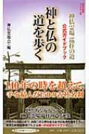 賜物 神と仏の道を歩く 集英社新書ヴィジュアル版 新書 保証 神仏霊場会