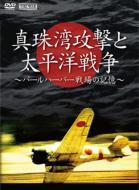 【送料無料】 真珠湾攻撃と太平洋戦争 ~パールハーバー 戦場の記憶~ 【DVD】
