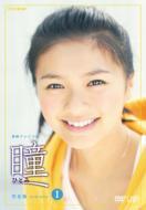 【送料無料】 瞳 完全版 DVD-BOX I 【DVD】