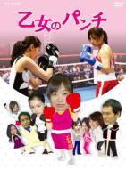 【送料無料】 乙女のパンチ 【DVD】