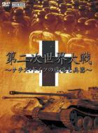 【送料無料】 THE WAR シリーズ: : 第二次世界大戦 ~ナチス・ドイツの戦略と兵器~ 【DVD】
