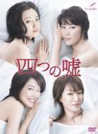 【送料無料】 四つの嘘 DVD-BOX 【DVD】