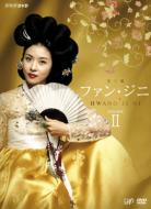 【送料無料】 ファン・ジニ 完全版 DVD-BOX II 【DVD】