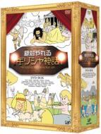【送料無料】 絶対やれるギリシャ神話 DVD-BOX 【DVD】