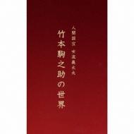 【送料無料】 竹本駒之助 / 人間国宝 女流義太夫 竹本駒之助の世界 【CD】
