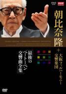 【送料無料】 Beethoven ベートーヴェン / 交響曲全集 朝比奈隆&大阪フィル(2000)(5DVD) 【DVD】