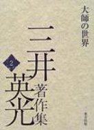 【送料無料】 三井英光著作集 2 大師の世界 / 三井英光 【全集・双書】