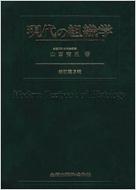【送料無料】 現代の組織学 改訂第3版 / 山田安正 【本】