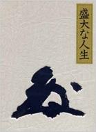 【送料無料】 盛大な人生 / 中村天風 【本】