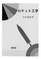 【送料無料】 ロケット工学 / 木村逸郎 【本】
