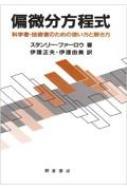 送料無料 偏微分方程式 科学者 技術者のための使い方と解き方 J.ファーロウ オンラインショッピング 本 スタンリー 新版 正規品送料無料