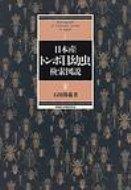 【送料無料】 日本産トンボ目幼虫検索図説 / 石田勝義 【本】