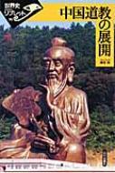 中国道教の展開 受注生産品 世界史リブレット 横手裕 全集 まとめ買い特価 双書