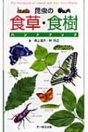 昆虫の食草 食樹ハンドブック 10%OFF 森上信夫 図鑑 返品送料無料