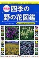 大規模セール 送料無料 開花順 四季の野の花図鑑 花色で引ける 本 正規取扱店 見分け方がわかる いがりまさし