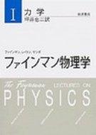 送料無料 ファインマン物理学 在庫一掃 1 新装版 今季も再入荷 ファインマン フィリップス リチャード 本