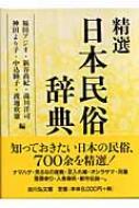 送料無料 精選 至高 日本民俗辞典 辞書 福田アジオ 辞典 Seasonal Wrap入荷