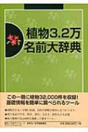 【送料無料】 植物3.2万名前大辞典 / 日外アソシエーツ編 【辞書・辞典】