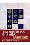 【送料無料】 新潮日本語漢字辞典 / 新潮社 【辞書・辞典】
