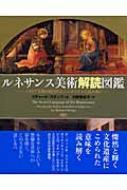 【送料無料】 ルネサンス美術解読図鑑 イタリア美術の隠されたシンボリズムを読み解く / リチャード・ステンプ 【図鑑】