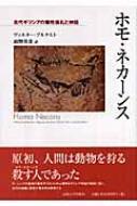 【送料無料】 ホモ・ネカーンス 古代ギリシアの犠牲儀礼と神話 / ヴァルター・ブルケルト 【本】