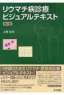 【送料無料】 リウマチ病診療ビジュアルテキスト 第2版 / 上野征夫 【本】