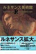 【送料無料】 ルネサンス美術館 / 石鍋真澄 【本】