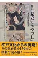 【送料無料】 図説「見立」と「やつし」 日本文化の表現技法 / 国文学研究資料館 【本】